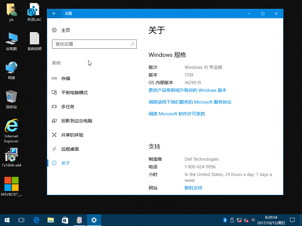 59e2ac40ac358 【YLX】Windows 10 16299.19 x64 中文轻量专业精简版[2017.10.22更新]