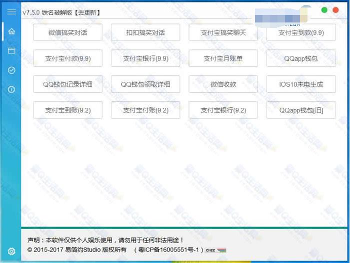截图乐v7.5最新破解版下载 装X神器