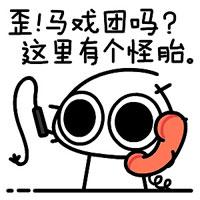 大眼鼓打电话系列搞笑QQ表情