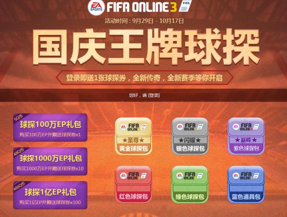 FIFAOL3国庆王牌球探 1亿EP等你拿