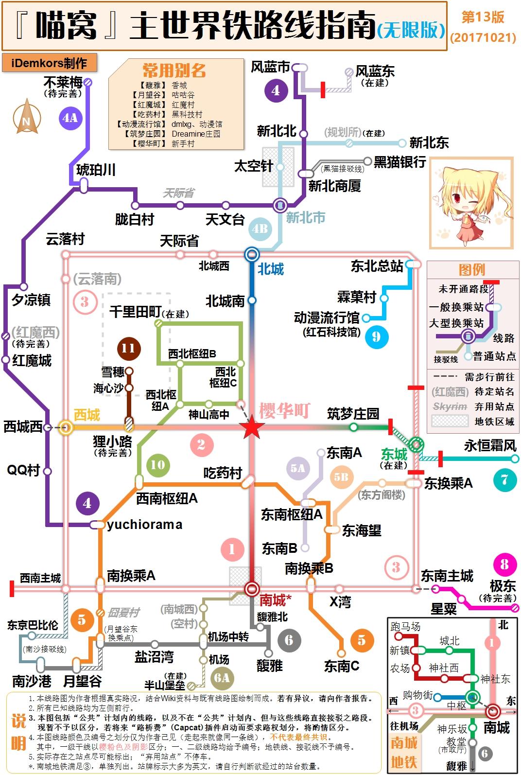 NyaaCat铁路13.jpg