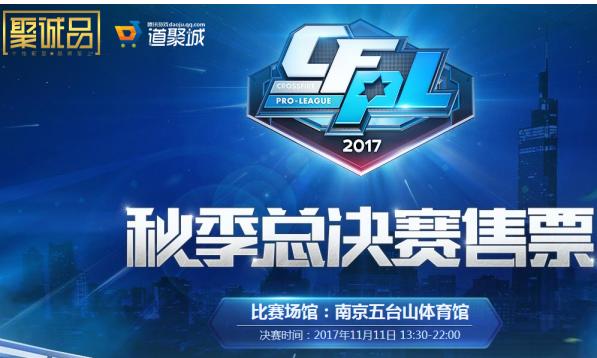 CFPL2017秋季总决赛观赛活动