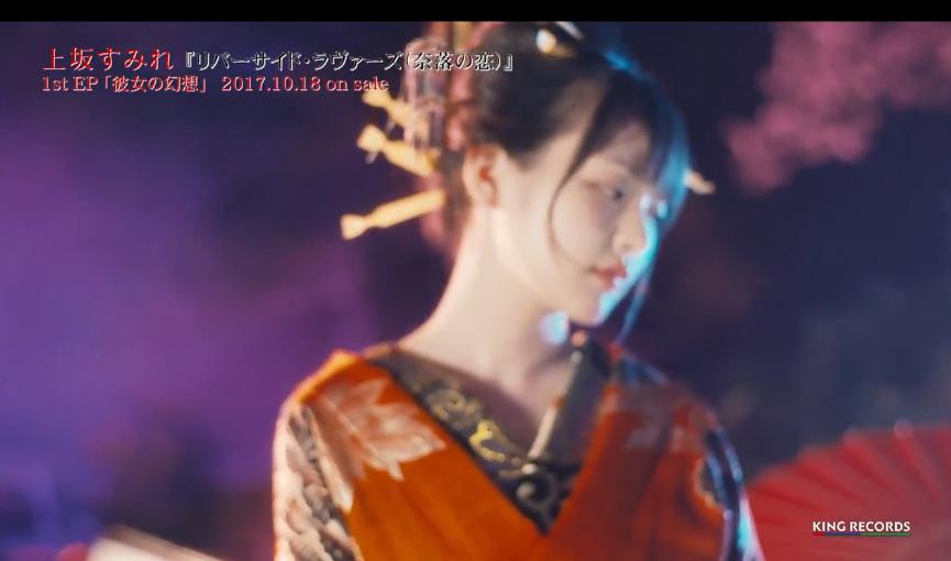 政委最新MV 上坂すみれ「リバーサイド・ラヴァーズ(奈落の恋)」