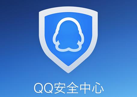 QQ安全中心保护微信号教程