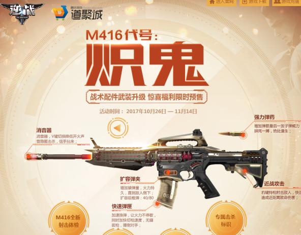 逆战M416-炽鬼预售福利