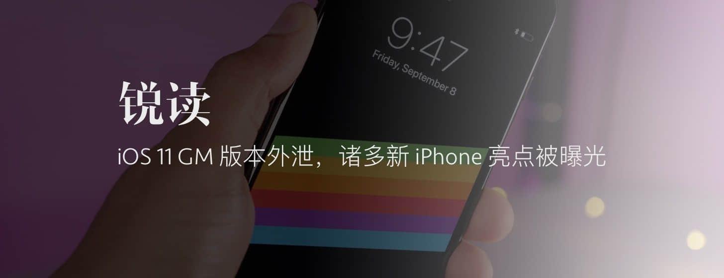 锐读:iOS 11 GM 版本外泄,诸多新 iPhone 亮点被曝光;Pixelmator Pro 即将登场…插图