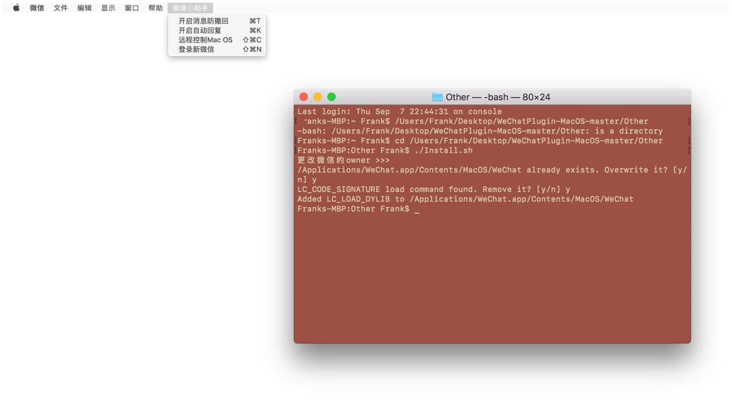 WeChatPlugin:让你的  macOS 版微信更强大