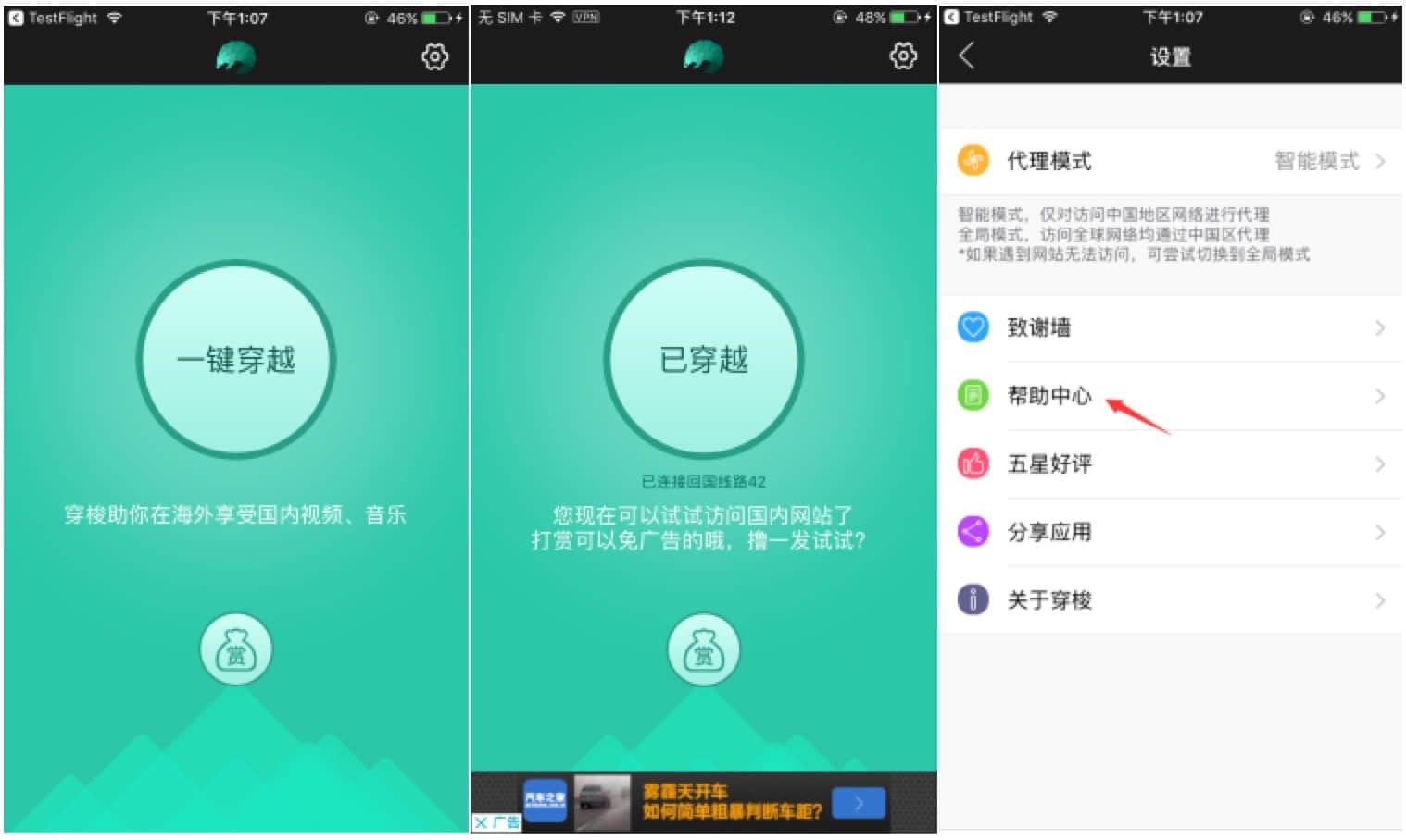 穿梭Transocks:帮助海外华人访问国内版权限制应用