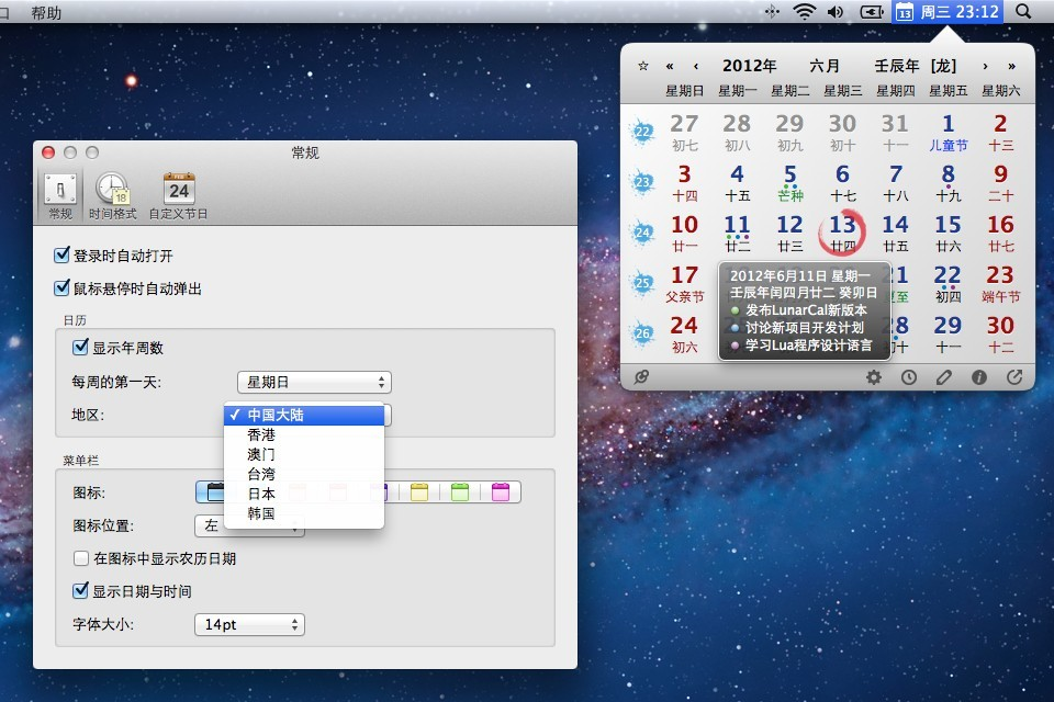 6 款值得购买的 Mac 日历软件插图(9)