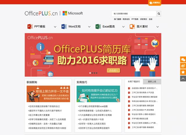 微软Office官方在线模板网站 OfficePLUS