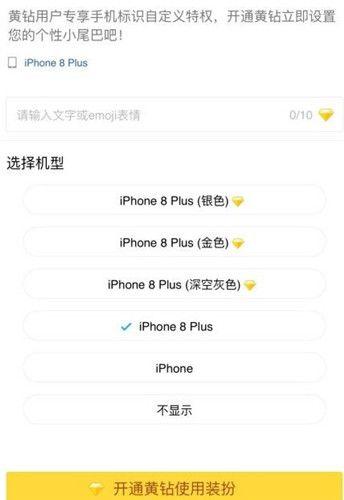 QQ空间iPhone8小尾巴怎么弄