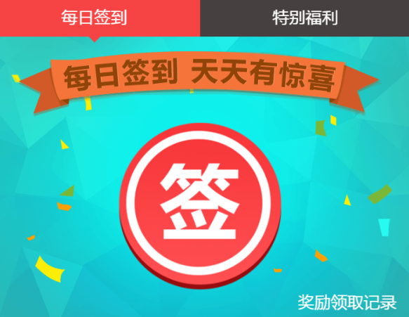 QQ飞车11月累计签到 免费得好礼
