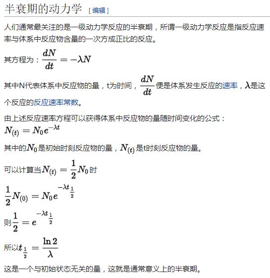 半衰期动力学.PNG