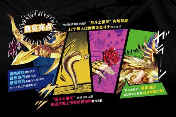 2017上海圣斗士星矢主题展什么时候开始