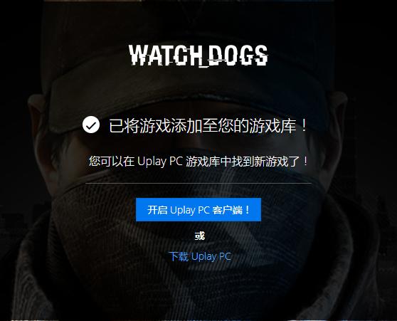 限时免费 PC游戏Watch_Dogs 看门狗