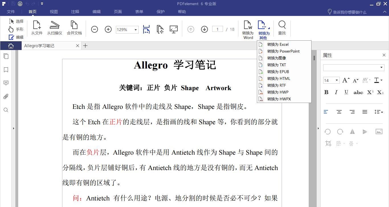 万兴PDF专家 v7.5.5 Build 4835 绿色特别版