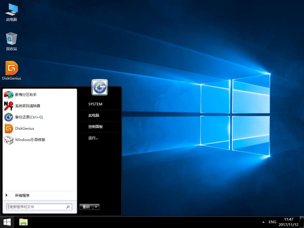Windows 10 1909(19H2) 精简纯净版PE系统
