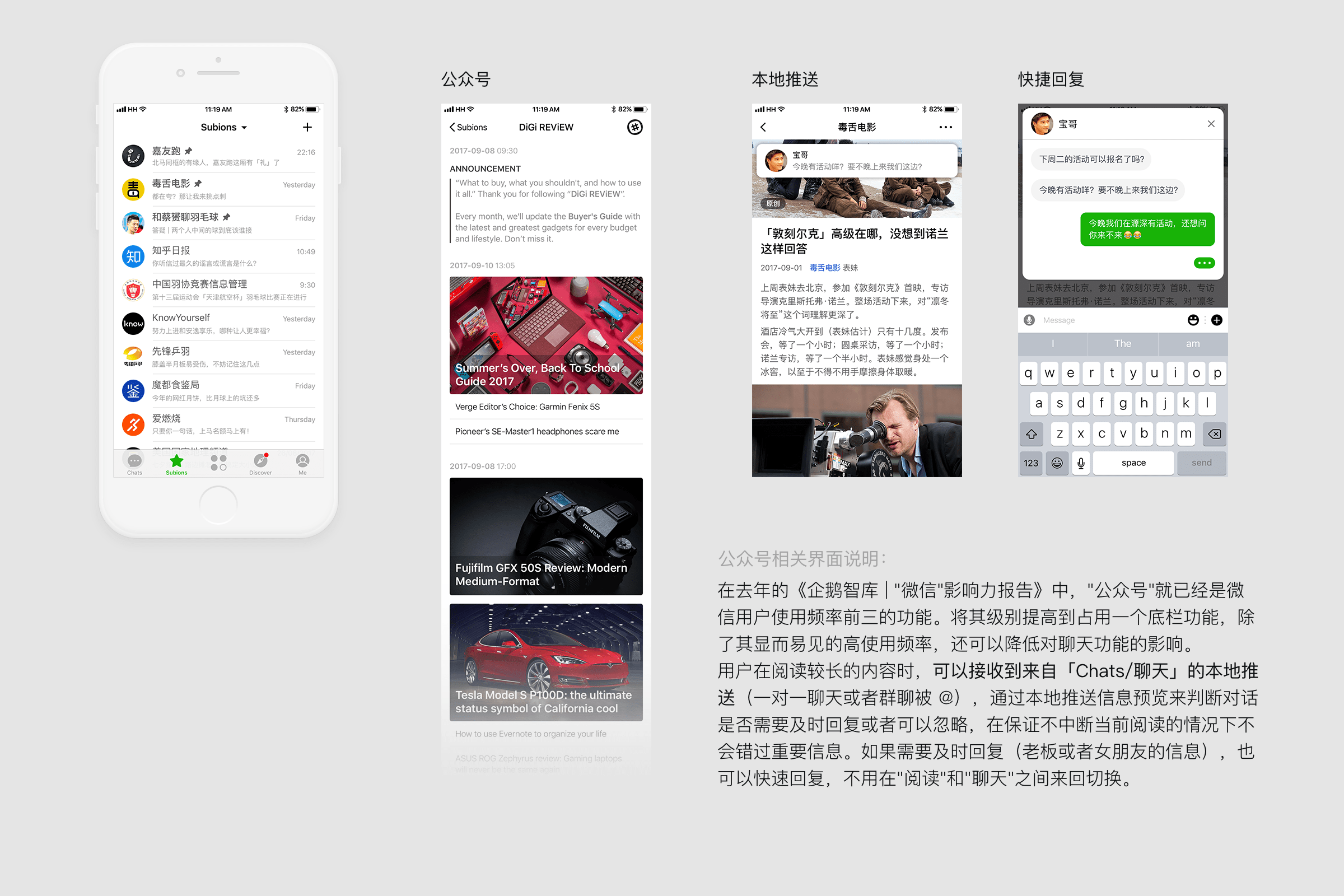 WeChat-Refresh-Part-4-min.png