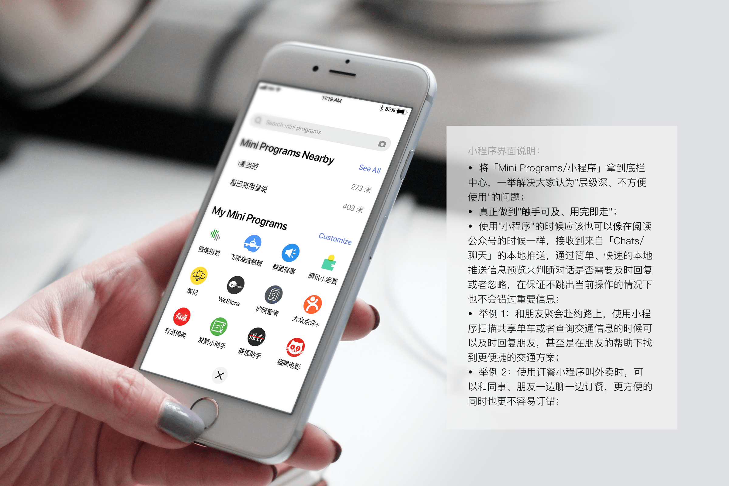 WeChat-Refresh-Part-6-Mini-Programs-min.png