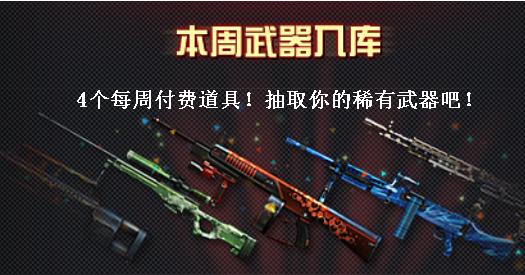 CF11月20日本周周免武器更新