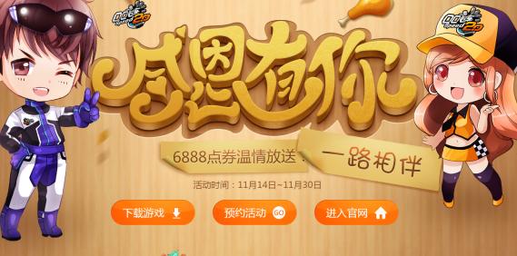 QQ飞车感恩有你一路相伴 6888点券温情放送