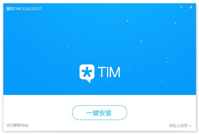 腾讯TIM(2.2.0.23805)