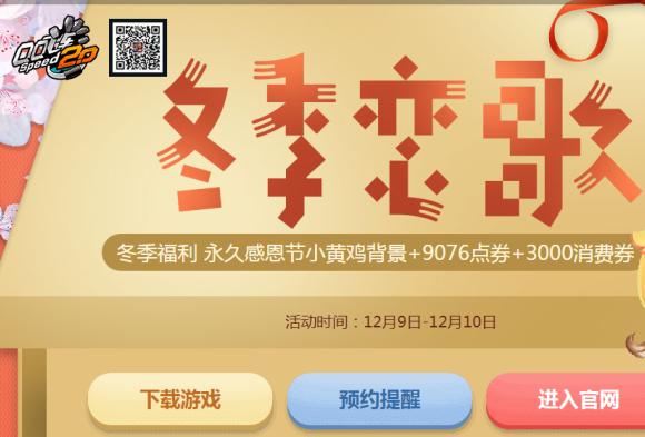 QQ飞车冬日恋歌 整点在线送小黄鸡背景