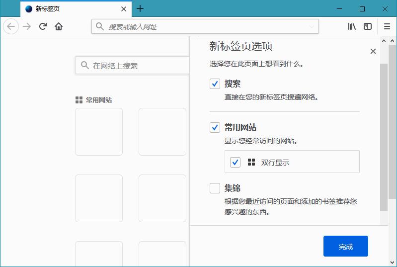 火狐浏览器 tete009 Firefox v59.0.2 正式版