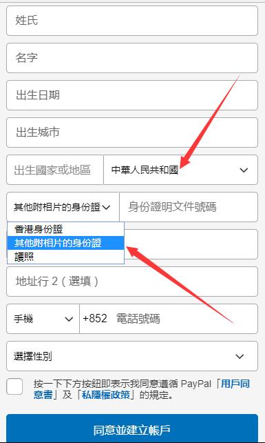 PayPal国际版l成功阿里云国际版方法分享,不断完善,长期更新! - 第1张  | Mr.Long