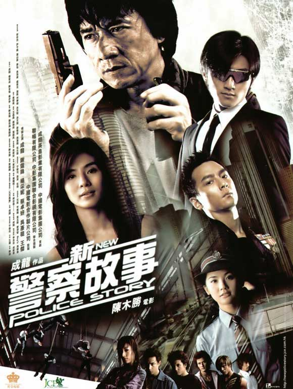 成龙电影:新警察故事