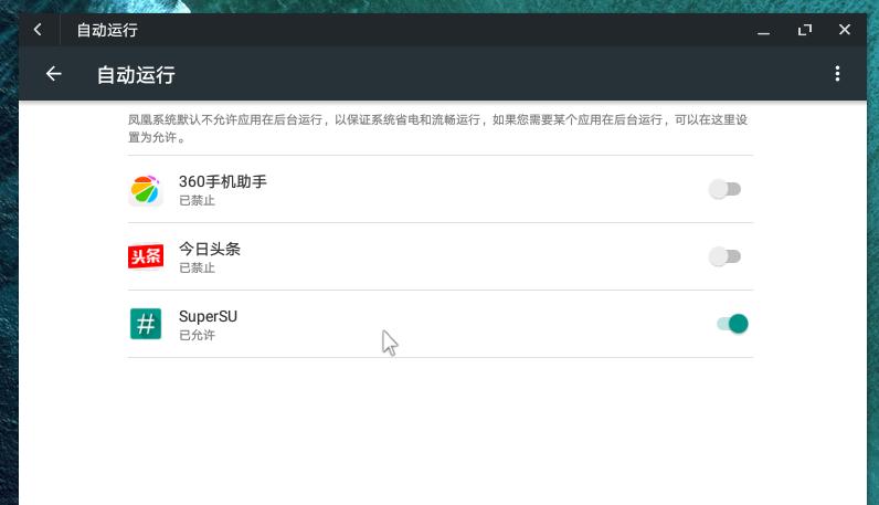 凤凰OS(Phoenix OS)ROOT与安装Xposed方法(无需system.img)