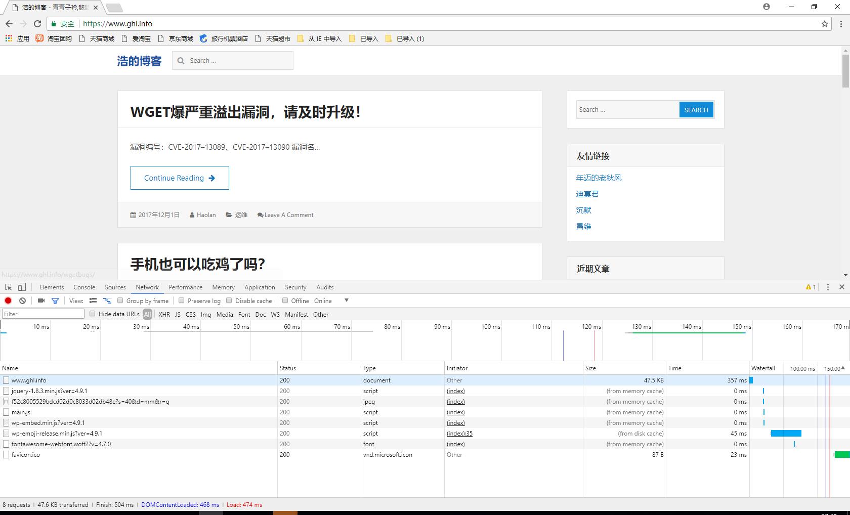 Chrome浏览器分析