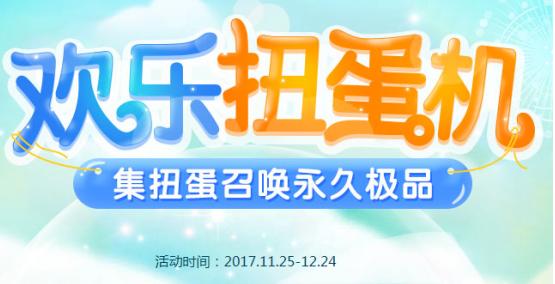 QQ飞车12月欢乐扭蛋机