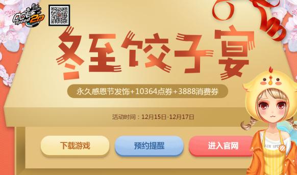 QQ飞车冬至饺子宴