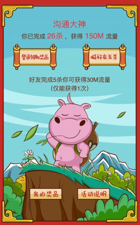 """中国移动30-1G流量 关注微信公众号""""小和玛""""玩游戏"""