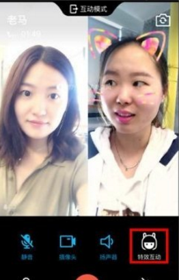 手机qq视频聊天换脸怎么玩