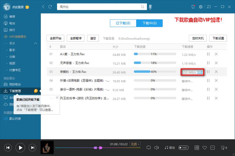 酷我音乐 v8.7.7.0 破解豪华VIP去广告绿色版