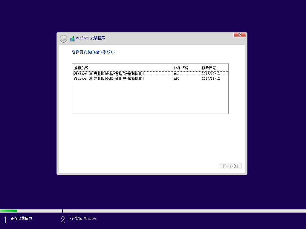 Win10 RS3 v16299.98 专业版精简优化版