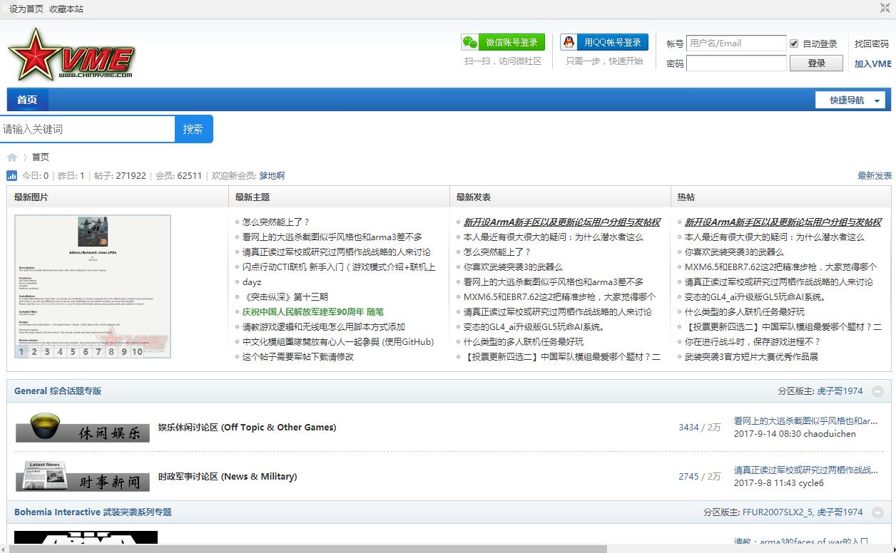 中国虚拟军事网