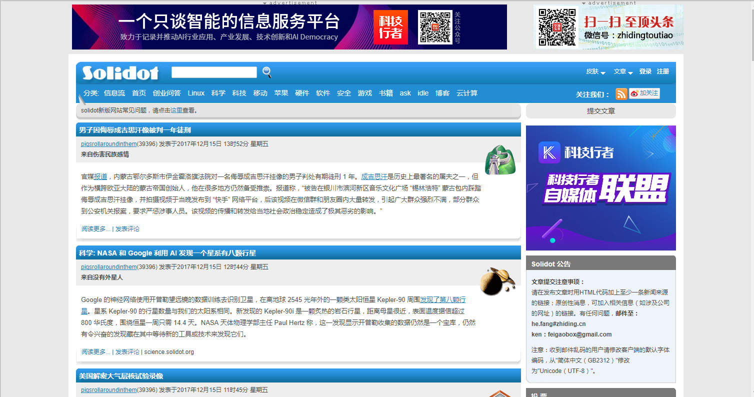 科技类网站推荐 | Solidot