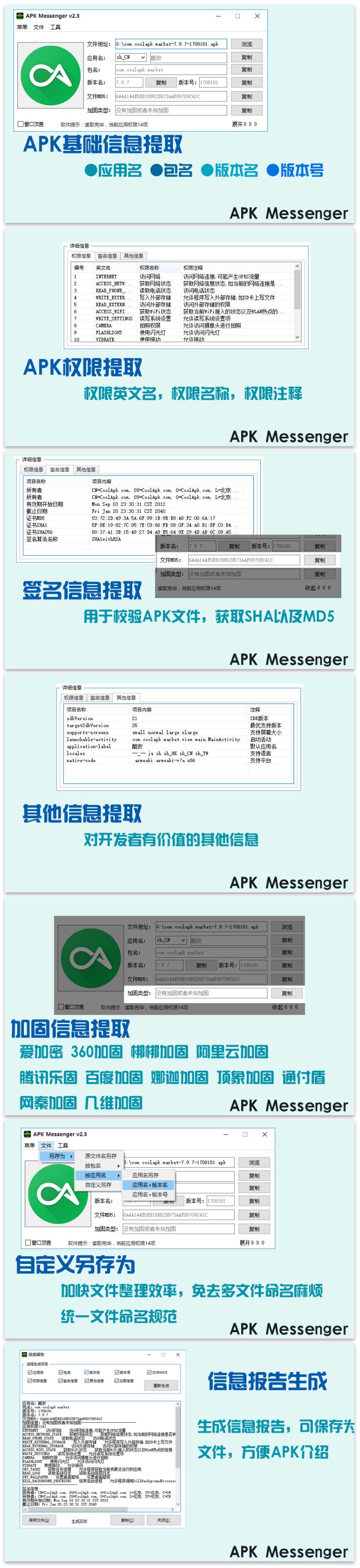 APK Messenger 3.0 电脑查看APK信息利器
