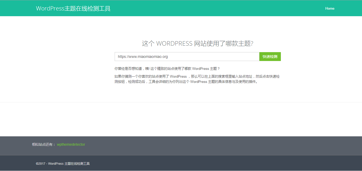 wordpress主题在线监测工具