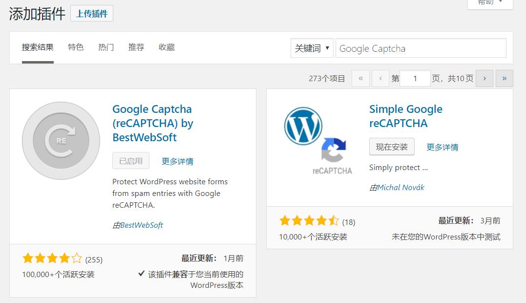 How to add Google Captcha verification in WordPress?   TSTR