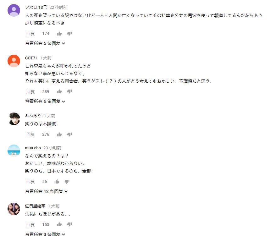 日本主持人戏谑钟铉之死让全场大笑,日本网友痛批:丢日本人的脸!插图8