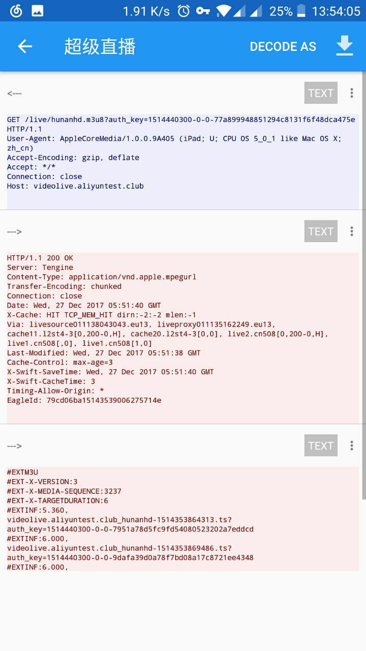 《安卓手机抓直播源工具Packet Capture》