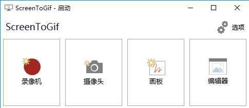 免费GIF录制工具 ScreenToGif v2.11