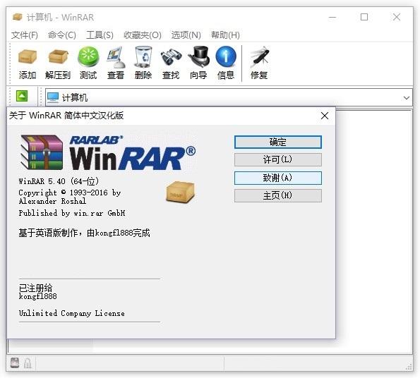 WinRAR 5.50 Final 简体中文修正版