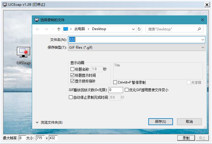 LICEcap最新版,LICEcap汉化版,LICEcap单文件,LICEcap中文版,GIF录制工具,gif录像工具,gif录制软件,gif动画录制利器,gif教程录制工具,屏幕录像工具