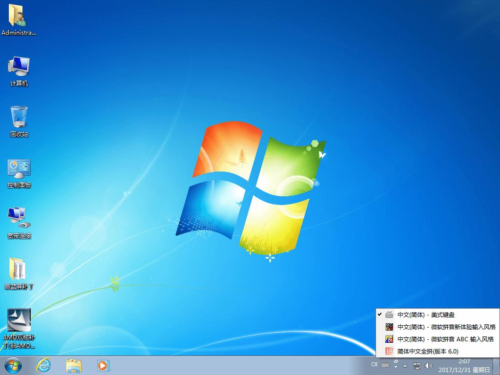 Windows 7专业版/企业版/旗舰版6合1纯净版