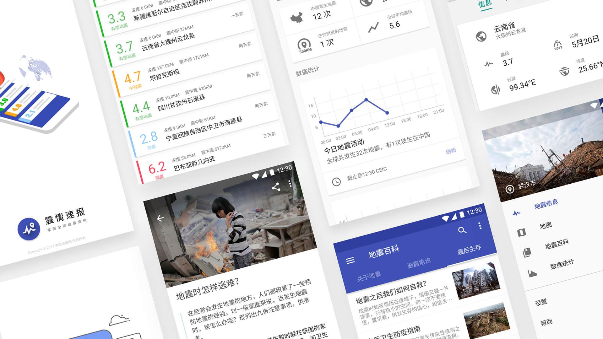 震情速报 App 页面总览